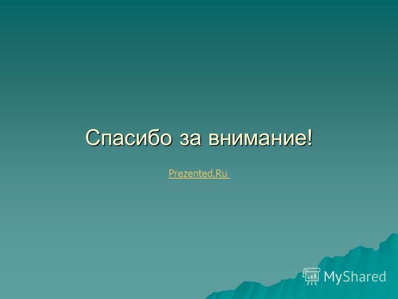 Спасибо за внимание! Prezented.Ru
