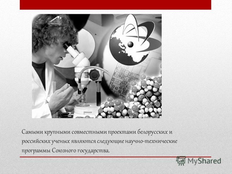 Наука Наука - не предмет чистого мышления, а предмет мышления, постоянно вовлекаемого в практику и постоянно подкрепляемого практикой. Вот почему наука не может изучаться в отрыве от техники.