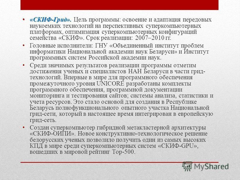 Самыми крупными совместными проектами белорусских и российских ученых являются следующие научно-технические программы Союзного государства.