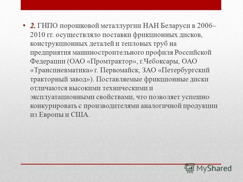 1. 1. ГНПО «Центр» НАН Беларуси был выполнен большой комплекс работ по разработке и изготовлению технологического оборудования для дробления, измельчения, классификации материалов для нужд горно-обогатительной и перерабатывающей отраслей промышленнос