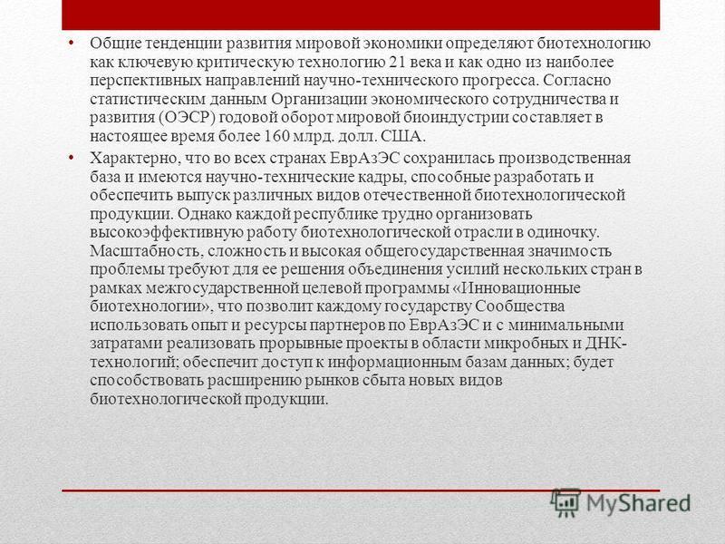 О межгосударственной целевой программе Евр АзЭС Межгосударственная целевая программа Евразийского экономического сообщества «Инновационные биотехнологии» на 2011–2015 гг. направлена на научное обеспечение биотехнологической отрасли в странах Евр АзЭС