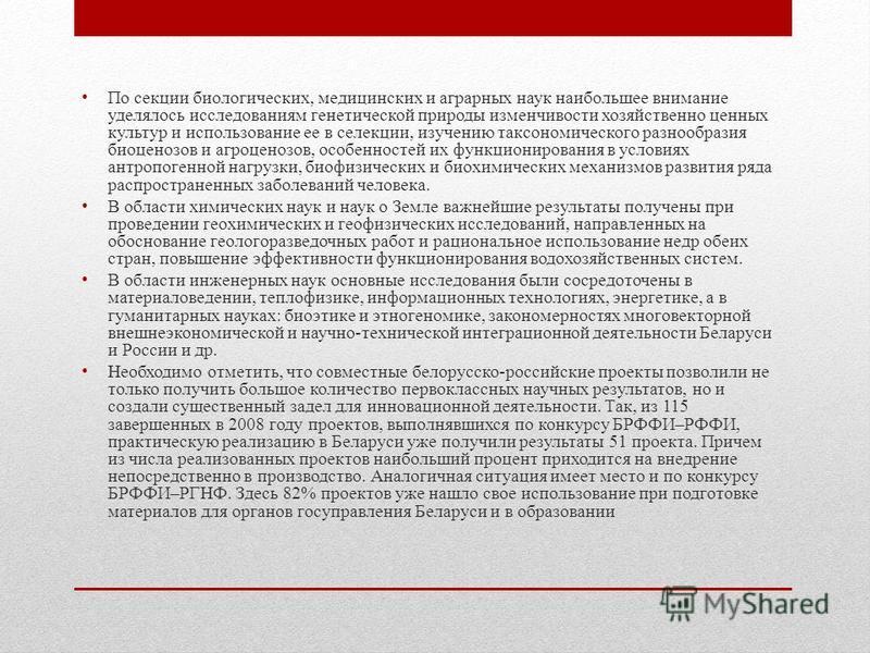 В этом отношении для БРФФИ на первый план выступает сотрудничество с Российским фондом фундаментальных исследований (РФФИ) и Российским гуманитарным научным фондом (РГНФ). С 1998 года проведено 6 совместных конкурсов с РФФИ и 11 – с РГНФ. В этих конк