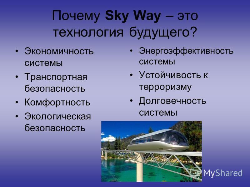 Почему Sky Way – это технология будущего? Экономичность системы Транспортная безопасность Комфортность Экологическая безопасность Энергоэффективность системы Устойчивость к терроризму Долговечность системы