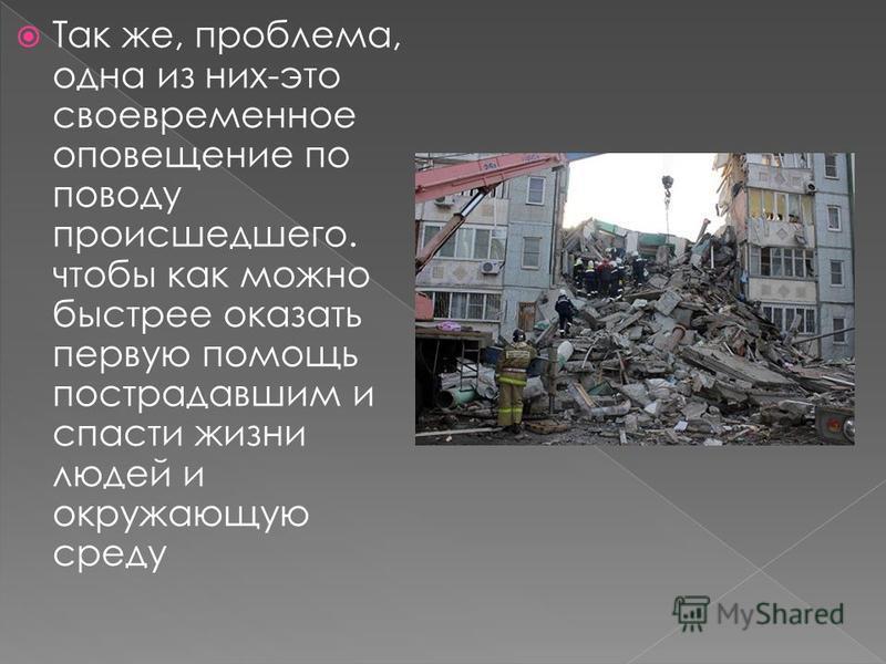 Так же, проблема, одна из них-это своевременное оповещение по поводу происшедшего. чтобы как можно быстрее оказать первую помощь пострадавшим и спасти жизни людей и окружающую среду