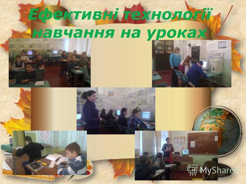 Ефективні технології навчання на уроках