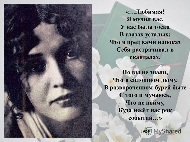 Зинаида Николаевна Райх. В 1917 году Сергей Есенин влюбляется в красивейшую, нежную, образованную женщину Зинаиду Райх. Чувства переполняют его и он женится не раздумывая. С Зинаидой Райх они прожили три года, и она родила ему двух детей Татьяну и Ко