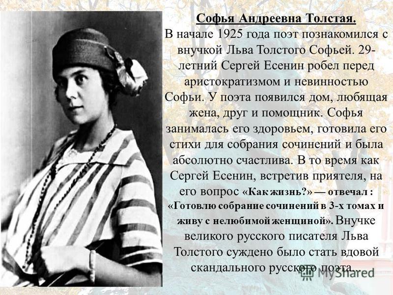 Галина все ждала, когда же он увидит в ней не только друга. Но так и не дождалась. В 1925 году он женился… на Сонечке Толстой.
