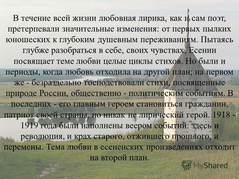 Софья Андреевна Толстая. В начале 1925 года поэт познакомился с внучкой Льва Толстого Софьей. 29- летний Сергей Есенин робел перед аристократизмом и невинностью Софьи. У поэта появился дом, любящая жена, друг и помощник. Софья занималась его здоровье