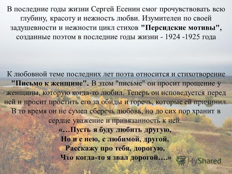 1919 - 1920 года оказались сложным временем не только в творчестве поэта, но и в личной жизни. В это время появляется цикл стихов