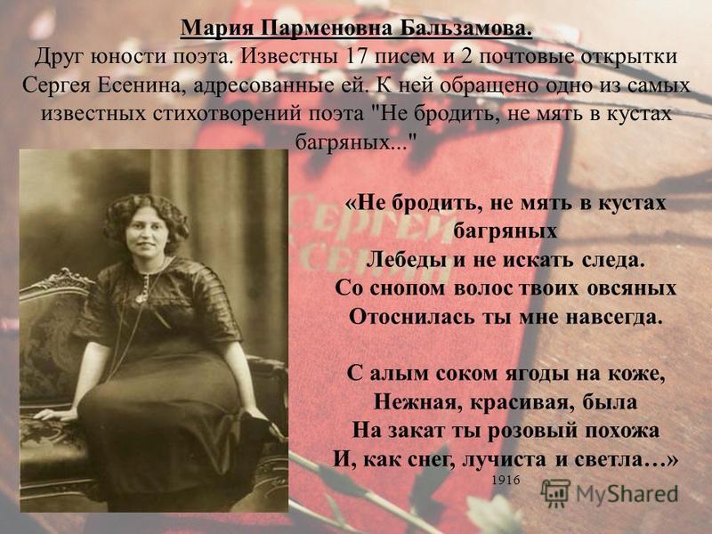 Первая любовь Есенина - Анюта Сардановская (Снегина). Была одним из первых юношеских увлечений поэта. Он посвятил ей в первой публикации стихотворение