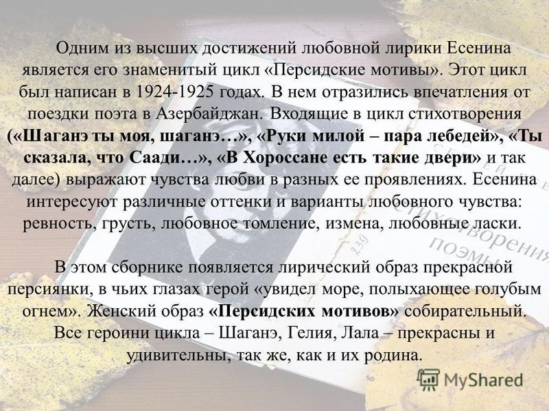 Надежда Вольпин. Она занимала особое место в жизни Сергея Есенина. Помните последние строчки из