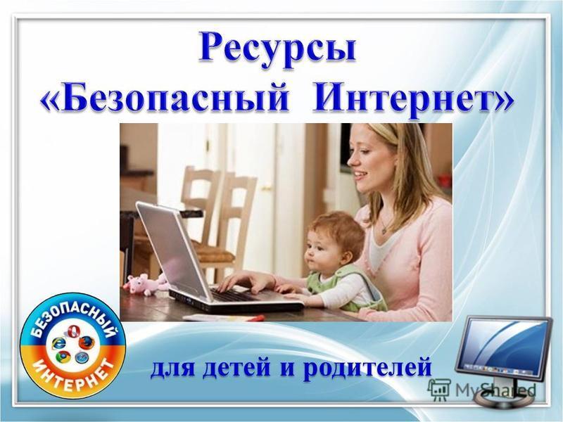 для детей и родителей