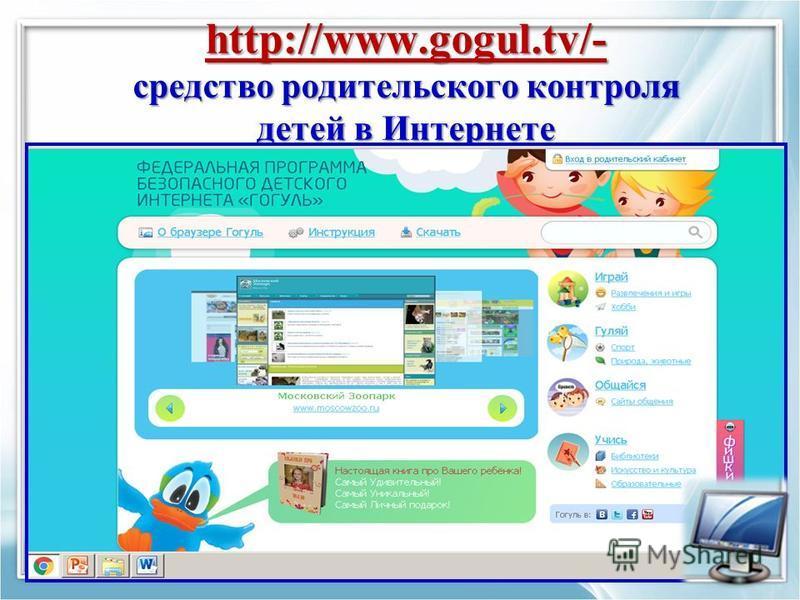 http://www.gogul.tv/- средство родительского контроля детей в Интернете