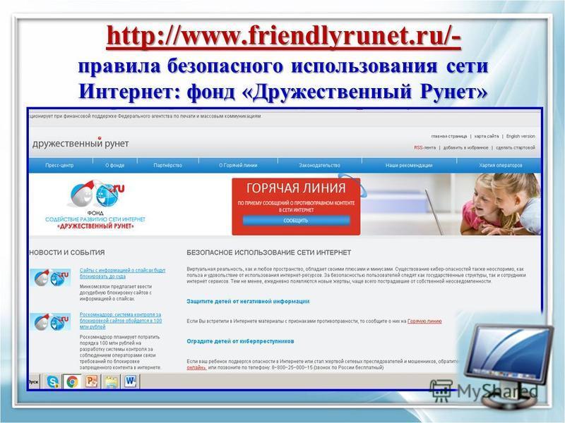 http://www.friendlyrunet.ru/- правила безопасного использования сети Интернет: фонд «Дружественный Рунет»