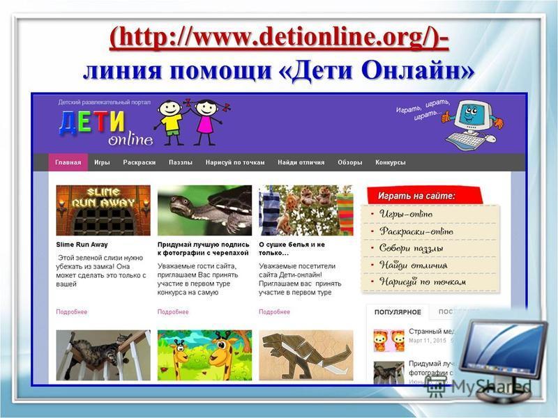 (http://www.detionline.org/)- линия помощи «Дети Онлайн»
