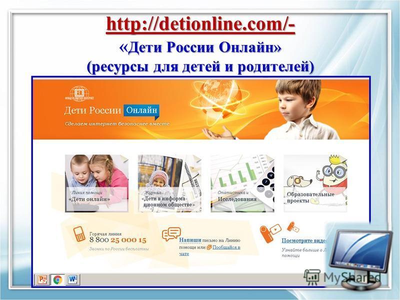 http://detionline.com/- Дети России Онлайн» (ресурсы для детей и родителей) http://detionline.com/- « Дети России Онлайн» (ресурсы для детей и родителей)