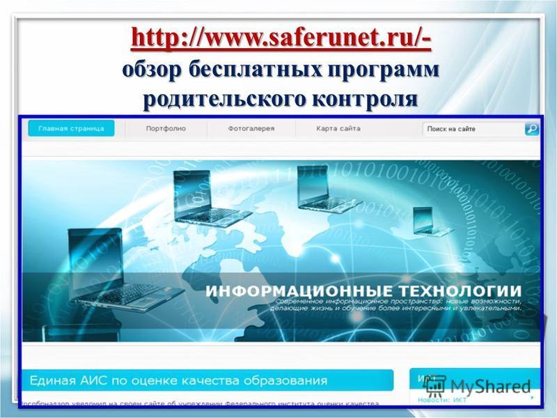 http://www.saferunet.ru/- обзор бесплатных программ родительского контроля