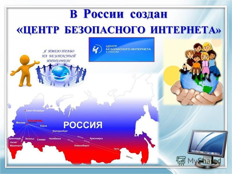 В России создан « ЦЕНТР БЕЗОПАСНОГО ИНТЕРНЕТА»