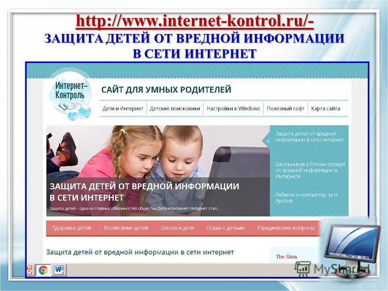 http://www.internet-kontrol.ru/- ЗАЩИТА ДЕТЕЙ ОТ ВРЕДНОЙ ИНФОРМАЦИИ В СЕТИ ИНТЕРНЕТ