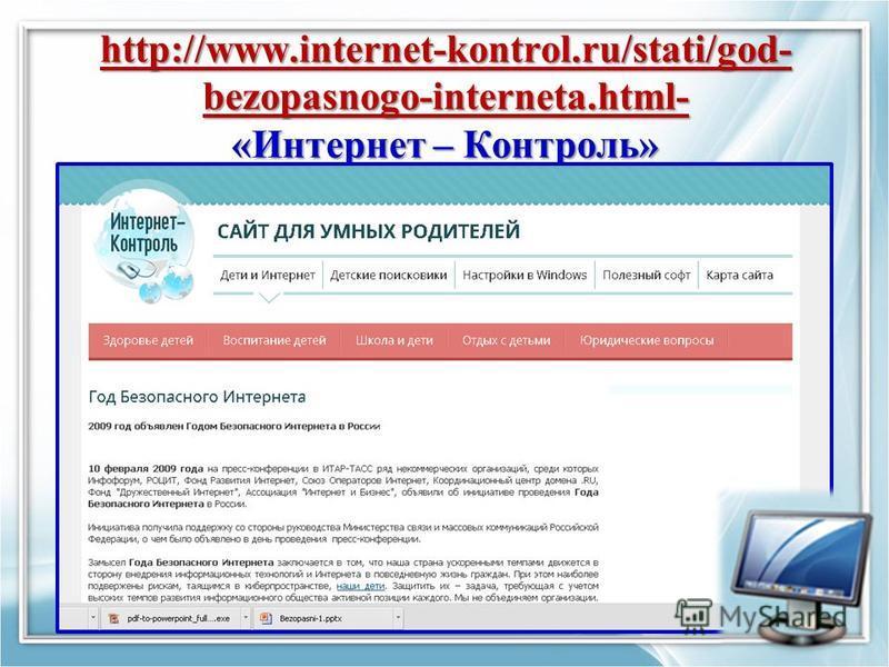http://www.internet-kontrol.ru/stati/god- bezopasnogo-interneta.html- «Интернет – Контроль»