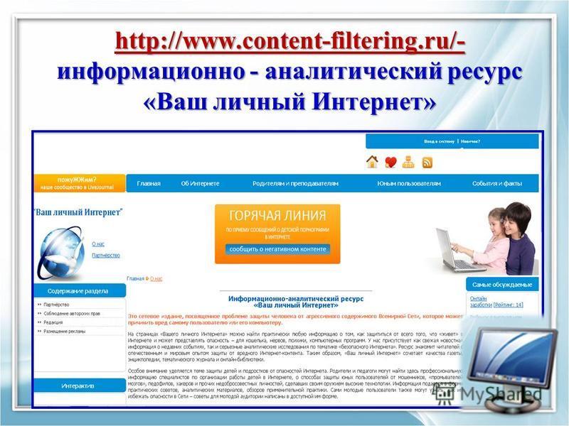 http://www.content-filtering.ru/- информационно - аналитический ресурс «Ваш личный Интернет»