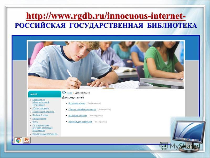 http://www.rgdb.ru/innocuous-internet- РОССИЙСКАЯ ГОСУДАРСТВЕННАЯ БИБЛИОТЕКА