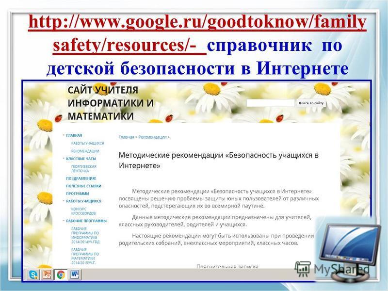http://www.google.ru/goodtoknow/family safety/resources/- справочник по детской безопасности в Интернете