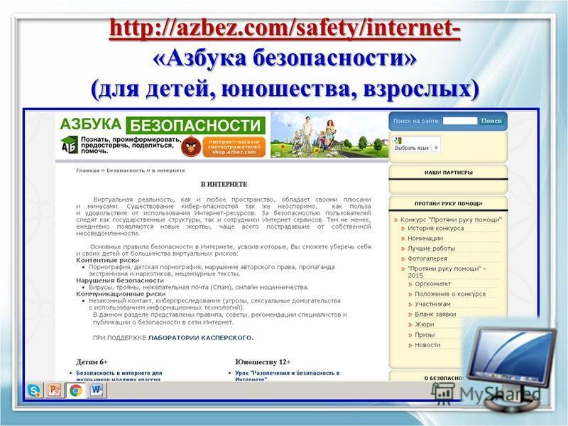 http://azbez.com/safety/internet- «Азбука безопасности» (для детей, юношества, взрослых)