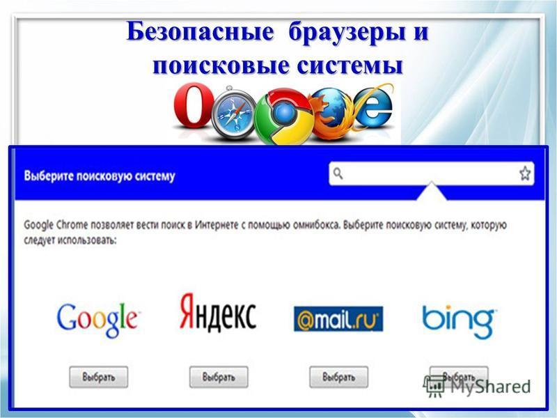 Безопасные браузеры и поисковые системы
