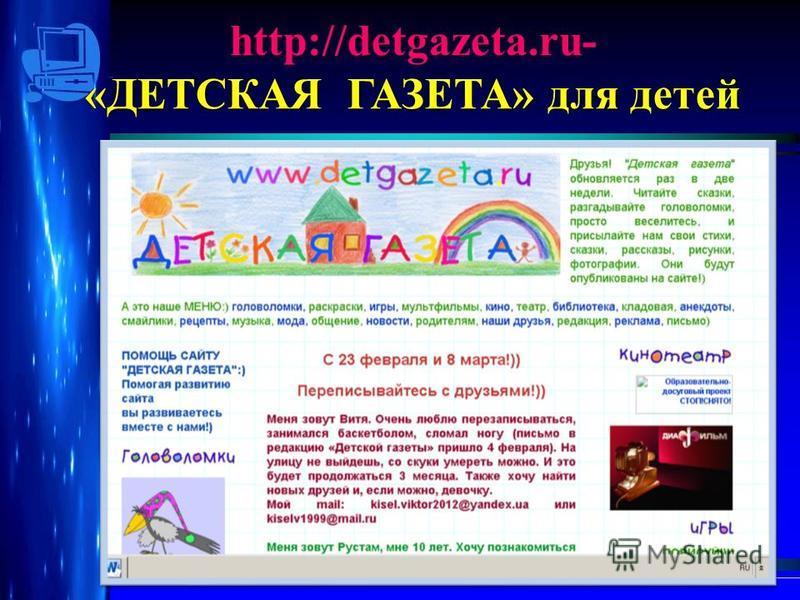 http://detgazeta.ru- «ДЕТСКАЯ ГАЗЕТА» для детей