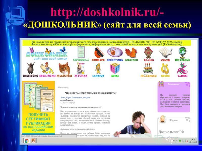 http://doshkolnik.ru/- «ДОШКОЛЬНИК» (сайт для всей семьи)