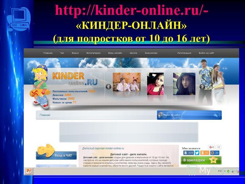 http://kinder-online.ru/- «КИНДЕР-ОНЛАЙН» (для подростков от 10 до 16 лет)