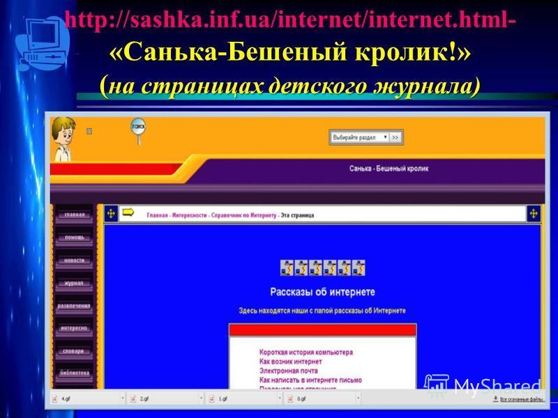 http://sashka.inf.ua/internet/internet.html- «Санька-Бешеный кролик!» ( на страницах детского журнала)