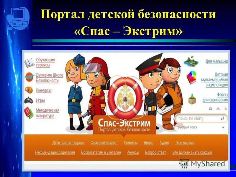 Портал детской безопасности «Спас – Экстрим »