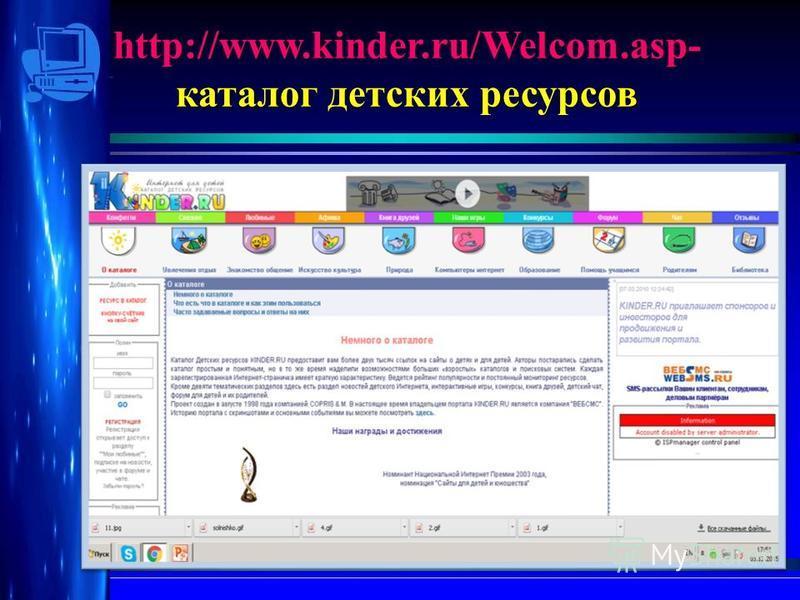 http://www.kinder.ru/Welcom.asp- каталог детских ресурсов