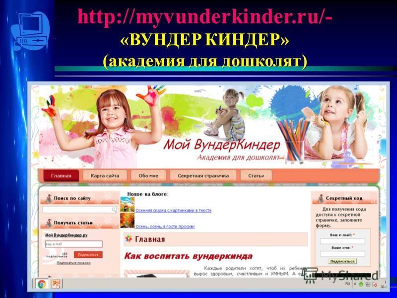 http://myvunderkinder.ru/- «ВУНДЕР КИНДЕР» (академия для дошколят)