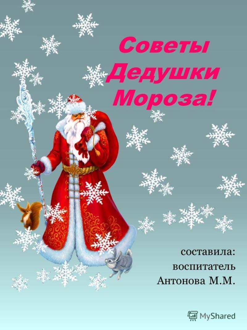 Советы Дедушки Мороза! составила: воспитатель Антонова М.М.