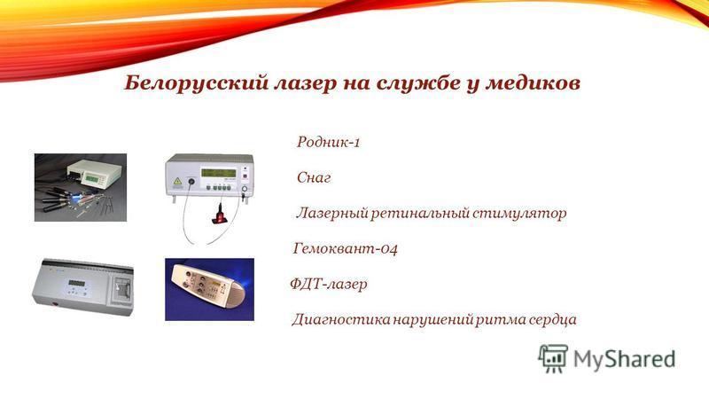 Белорусский лазер на службе у медиков Родник-1 Снаг Лазерный ретинальный стимулятор Гемоквант-04 ФДТ-лазер Диагностика нарушений ритма сердца