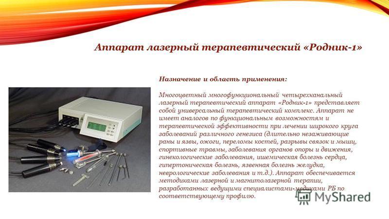 Аппарат лазерный терапевтический «Родник-1» Назначение и область применения: Многоцветный многофункциональный четырехканальный лазерный терапевтический аппарат «Родник-1» представляет собой универсальный терапевтический комплекс. Аппарат не имеет ана