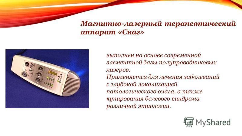 Магнитно-лазерный терапевтический аппарат «Снаг» выполнен на основе современной элементной базы полупроводниковых лазеров. Применяется для лечения заболеваний с глубокой локализацией патологического очага, а также купирования болевого синдрома различ