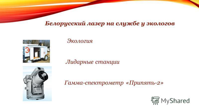 Белорусский лазер на службе у экологов Экология Лидарные станции Гамма-спектрометр «Припять-2»