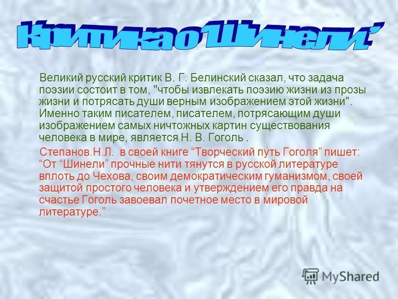 Великий русский критик В. Г. Белинский сказал, что задача поэзии состоит в том,