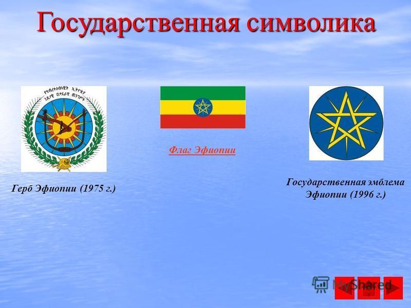 Государственная символика Герб Эфиопии (1975 г.) Флаг Эфиопии Государственная эмблема Эфиопии (1996 г.)