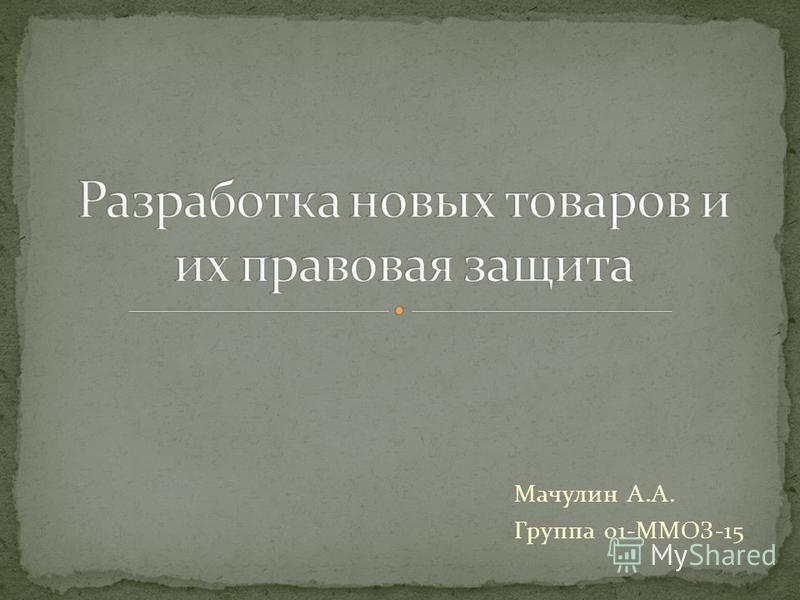Мачулин А.А. Группа 01-ММОЗ-15