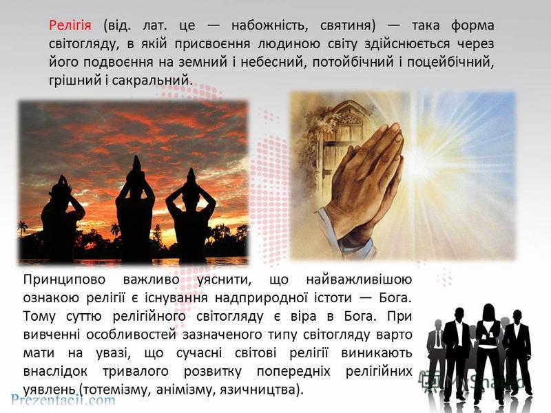 Релігія (від. лат. це набожність, святиня) така форма світогляду, в якій присвоєння людиною світу здійснюється через його подвоєння на земний і небесний, потойбічний і поцейбічний, грішний і сакральний. Принципово важливо уяснити, що найважливішою оз