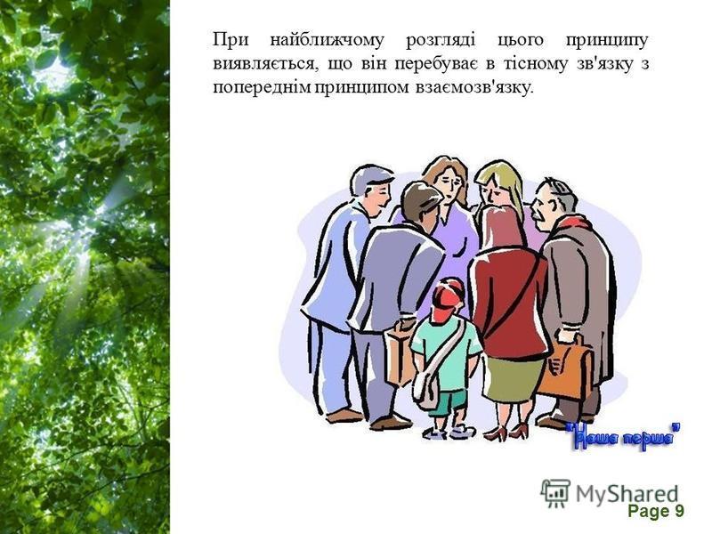Free Powerpoint Templates Page 9 При найближчому розгляді цього принципу виявляється, що він перебуває в тісному зв'язку з попереднім принципом взаємозв'язку.