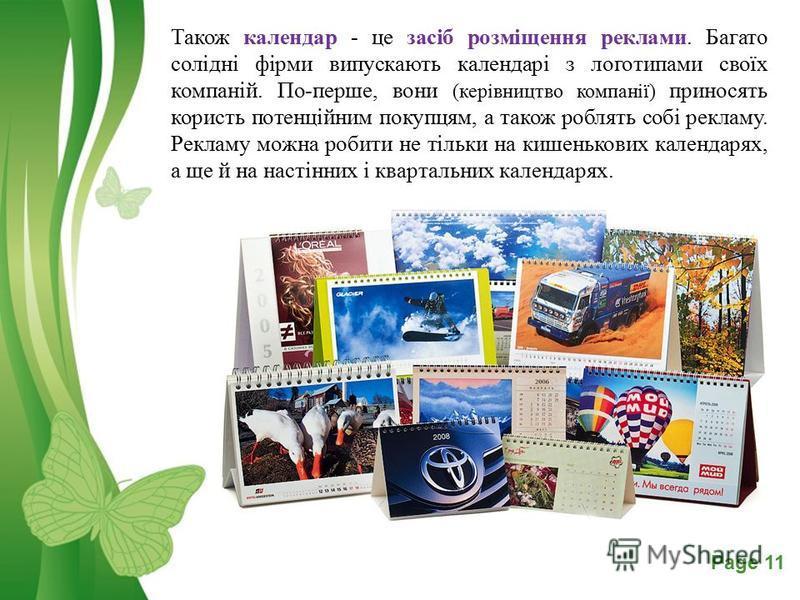 Free Powerpoint TemplatesPage 11 Також календар - це засіб розміщення реклами. Багато солідні фірми випускають календарі з логотипами своїх компаній. По-перше, вони (керівництво компанії) приносять користь потенційним покупцям, а також роблять собі р