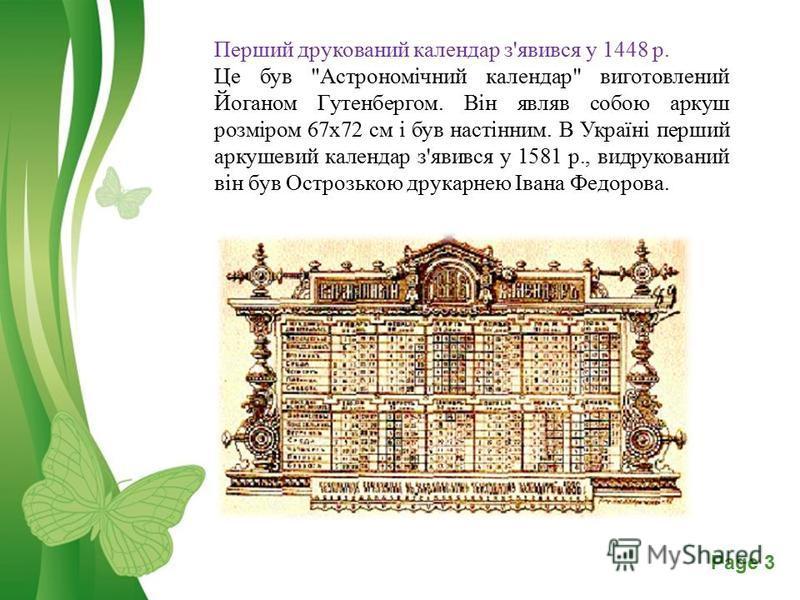 Free Powerpoint TemplatesPage 3 Перший друкований календар з'явився у 1448 р. Це був