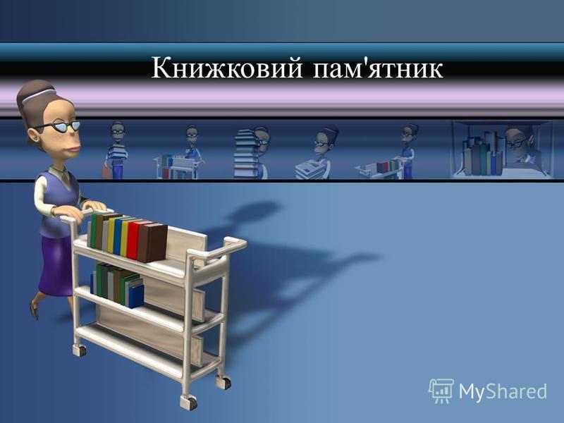 Книжковий пам'ятник