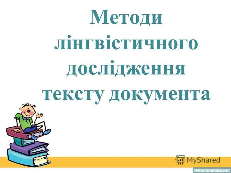 Методи лінгвістичного дослідження тексту документа Prezentacii.com
